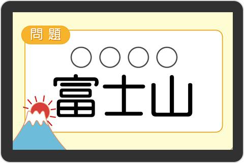 漢字問題画面