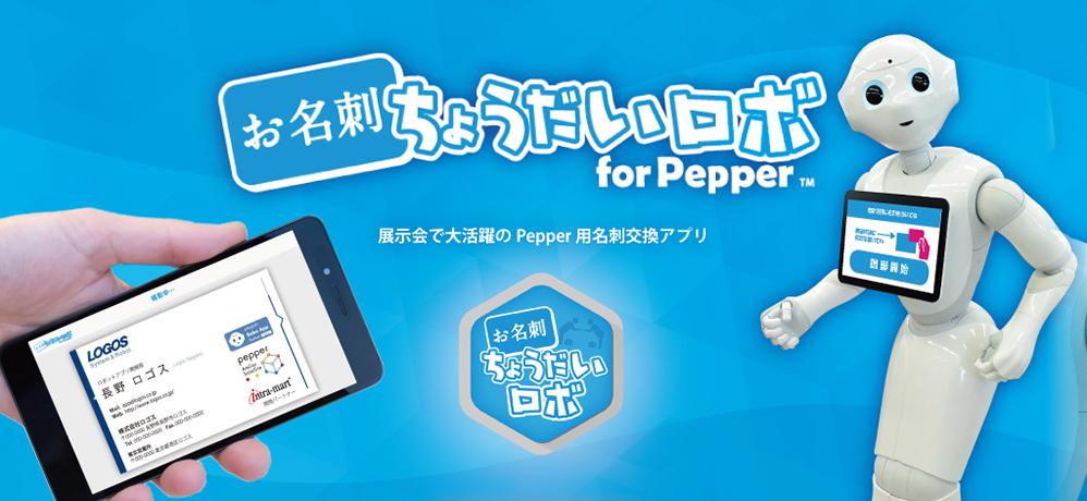名刺交換 for Pepper