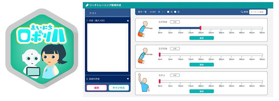 ロボリハ管理画面ページ