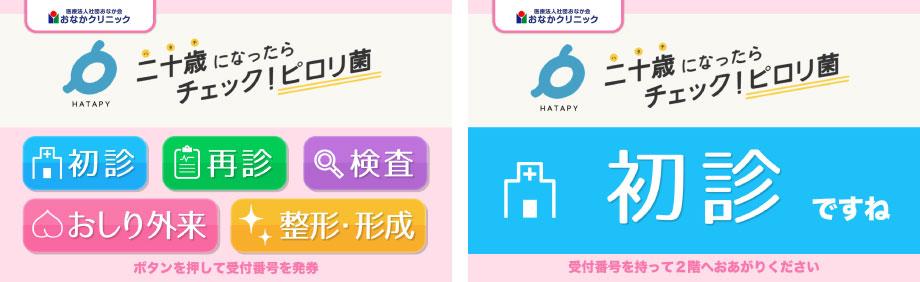 受付番号発券アプリ画面イメージ