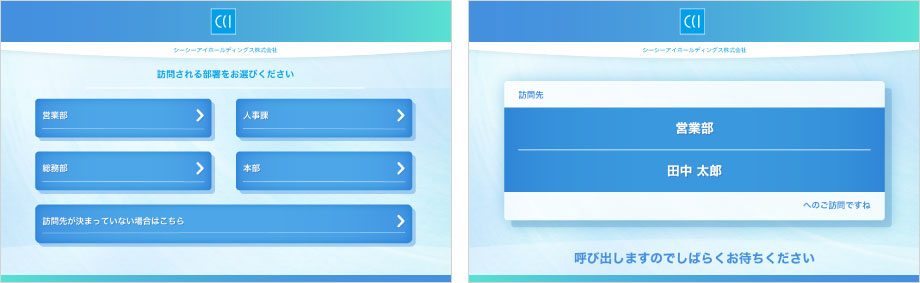 Teams連携受付アプリ画面イメージ