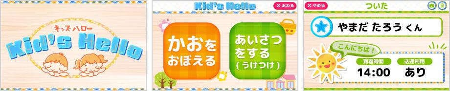 Kid's Hello画面イメージ