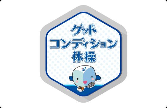 オリジナル体操アプリ