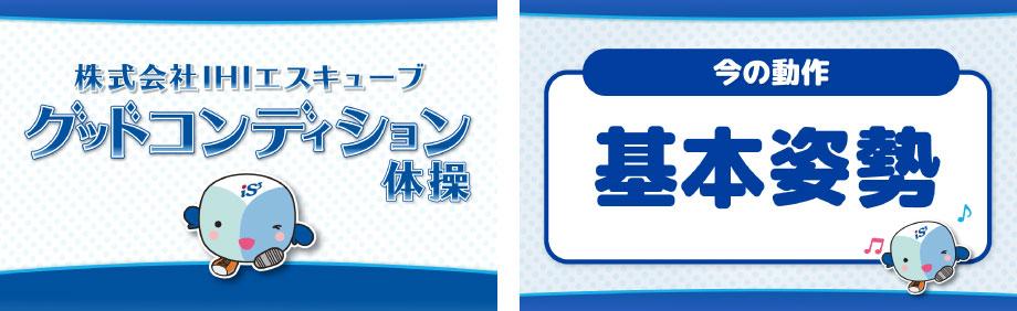 オリジナル体操アプリ 画面イメージ