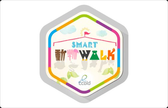 SMART動物WALK
