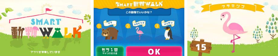 SMART動物WALK アプリ画面イメージ